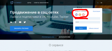 Авторизация на вктаргет через вконтакте