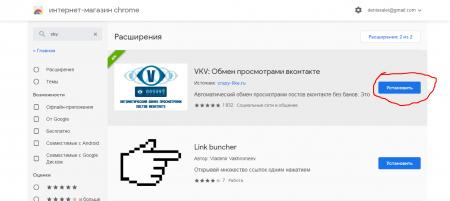 Расширения для Google Chrome накрутка глазиков в вк