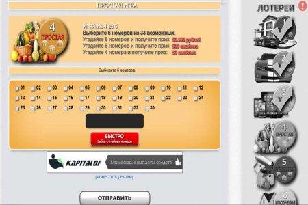 Онлайн лотерея от LotoFreebie