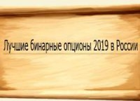 Лучшие бинарные опционы 2019 в России