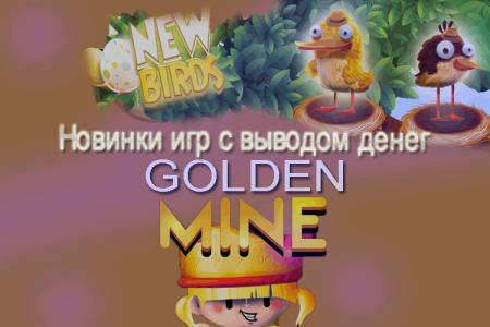 Новые игры 2019 с выводом денег