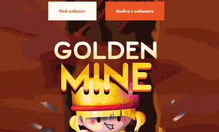 Golde-Mine игра с выводом денег