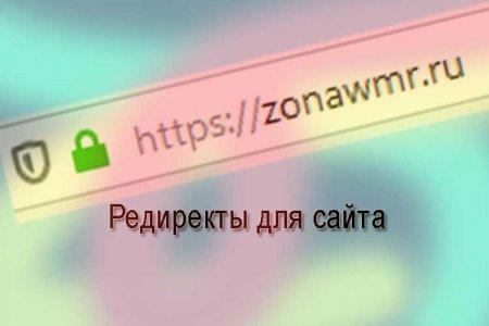 Настройка всех 301 редиректов на сайте
