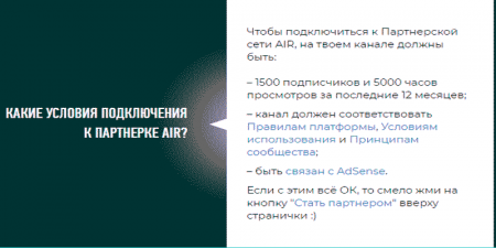 air партнерская программа - условия подключения