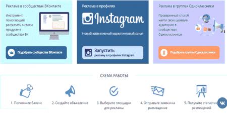 Sociate - заработок в вконтакте