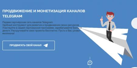 Telegram-ads - заработок на телеграмм канале