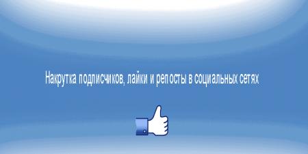 Накрутка лайков, репостов и подписчиков в соц. сетях