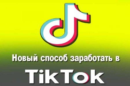 Новый способ заработать в интернете 1000 рублей в день — прямо сейчас