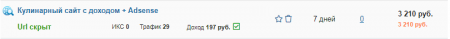 Покупка сайта на Telderi дешево