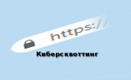 Киберсквоттинг - заработок на перепродаже доменов