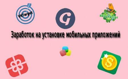 Приложения для заработка с телефона