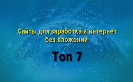 Топ 7 сайтов для заработка в интернете без вложений от 100 рублей в день