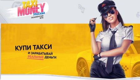 TaxiMoney - игра с выводом денег