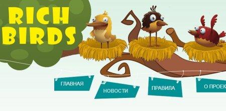 RichBirds - игра с выводом денег