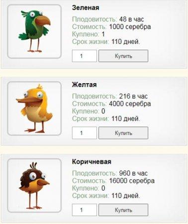 MoneyBirds - игра с выводом денег