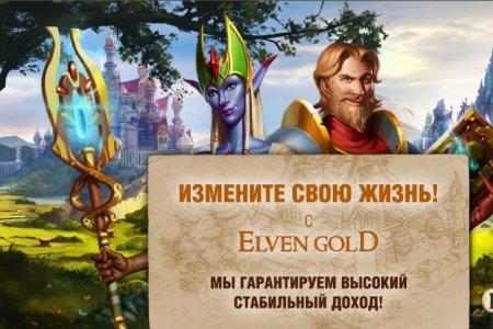 ElvenGold - игра с выводом денег