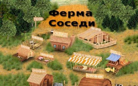 Ферма Соседи - игра с выводом денег
