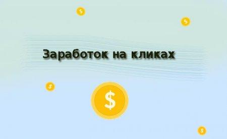 Сайты для заработка на кликах с выводом реальных денег
