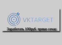 VKtarget — как заработать в социальных сетях 100 рублей