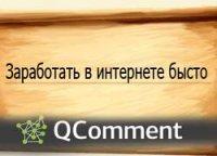 Как зарабатывать на проекте QComment без вложений и быстро