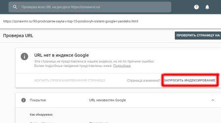 Запрос на индексацию страницы в Google