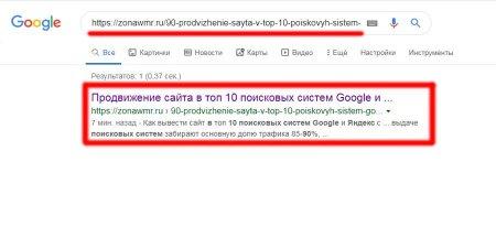 Результаты поиска в Google поиске