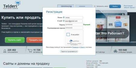 Регистрация на бирже Telderi