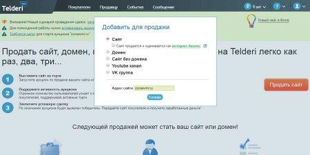 Telderi - продать сайт с доменом