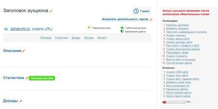 Telderi - заполнение формы при продаже сайта