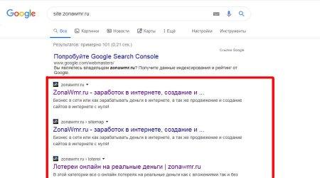 Как проверить есть ли сайт в поиске гугл