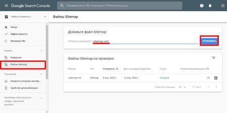 Добавление файла Sitemap в гугл