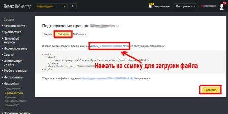 Подтверждение прав собственности на сайт в Яндекс Вебмастер