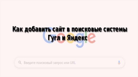 Как добавить сайт в гугл и яндекс