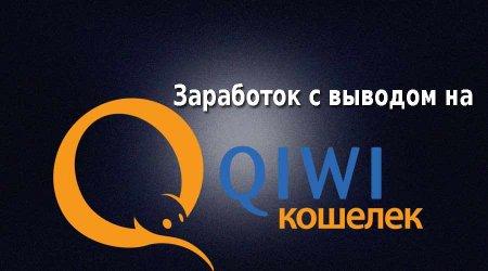 Заработок в интернете с выводом денег на Qiwi кошелек
