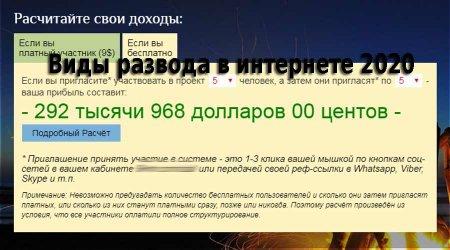 Схемы обмана в интернете на деньги - лохотроны в сети, как мошенники зарабатывают на доверчивом народе