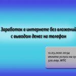 Заработок в интернете без вложений с выводом денег на телефон: ТОП-5 сайтов