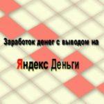 Как заработать Яндекс деньги без вложений: 6 лучших сайтов