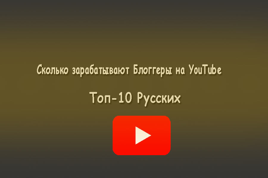 Сколько зарабатывают Блоггеры на Ютубе - Топ 10 русских
