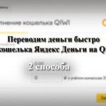 Как перевести с Яндекс деньги на Киви кошелек быстро и без паспорта
