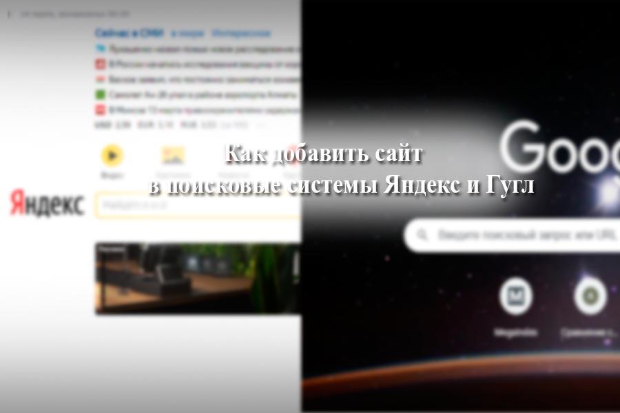 Добавляем сайт в поисковые системы Яндекс и Гугл