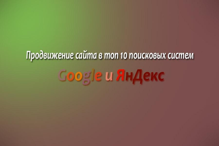 Продвижение сайта в топ 10 поисковых систем Google и Яндекс