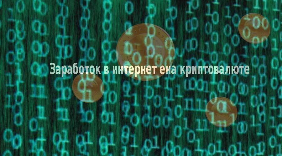 Заработок в интернете на криптовалюте 2020
