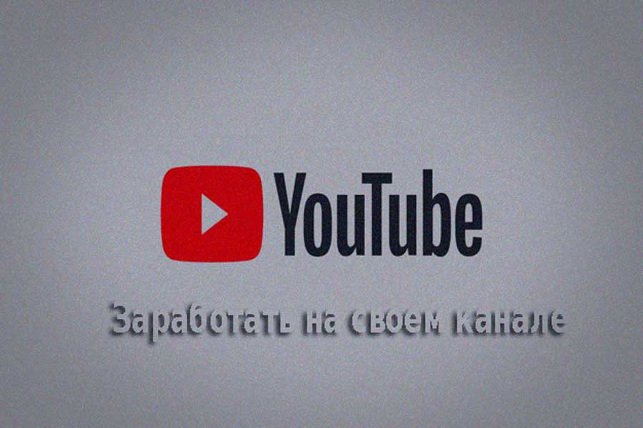 Заработать школьнику на YouTube канале
