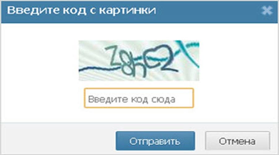 Ввод капчи в вконтакте