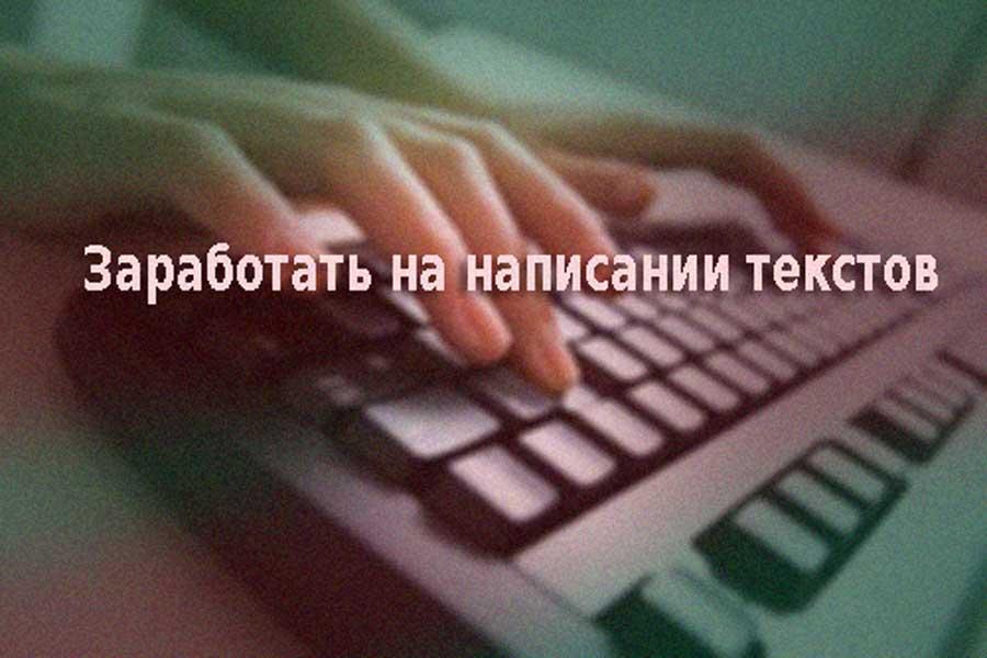 Работа в интернете на написании текстов