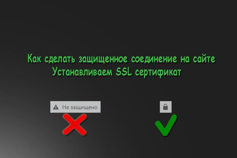 Как сделать защищенное соединение на сайте: Добавляем Https протокол за 10 минут