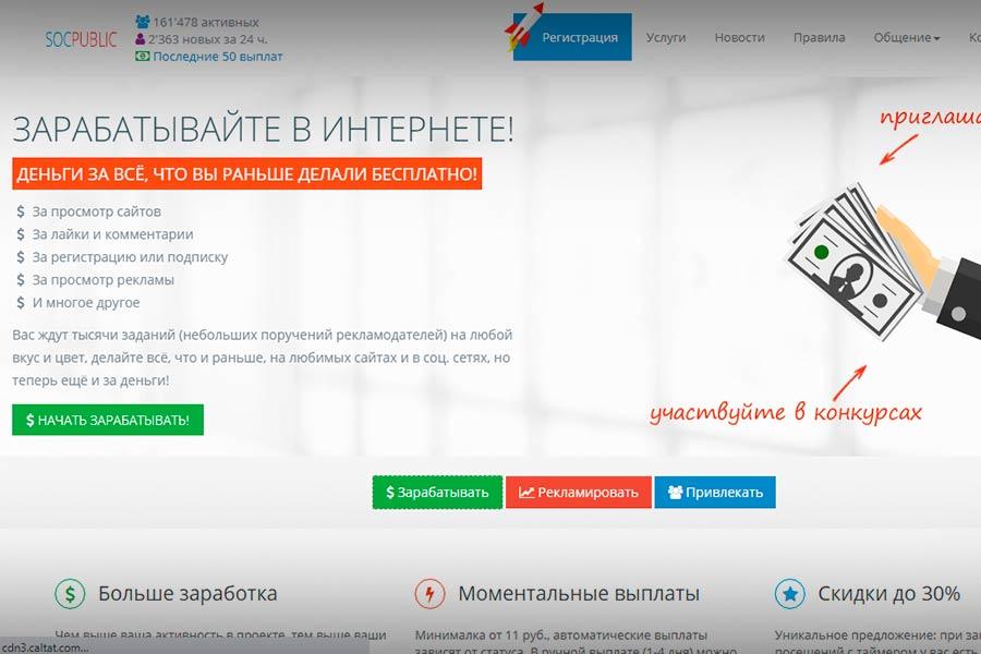 Заработок на просмотре рекламы на SocPublic
