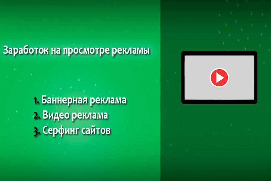 Заработок на просмотре рекламы без вложений: Топ-6 сайтов