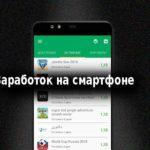 Мобильный заработок без вложений для Android и IOS — на установке приложений, кликах и просмотре рекламы