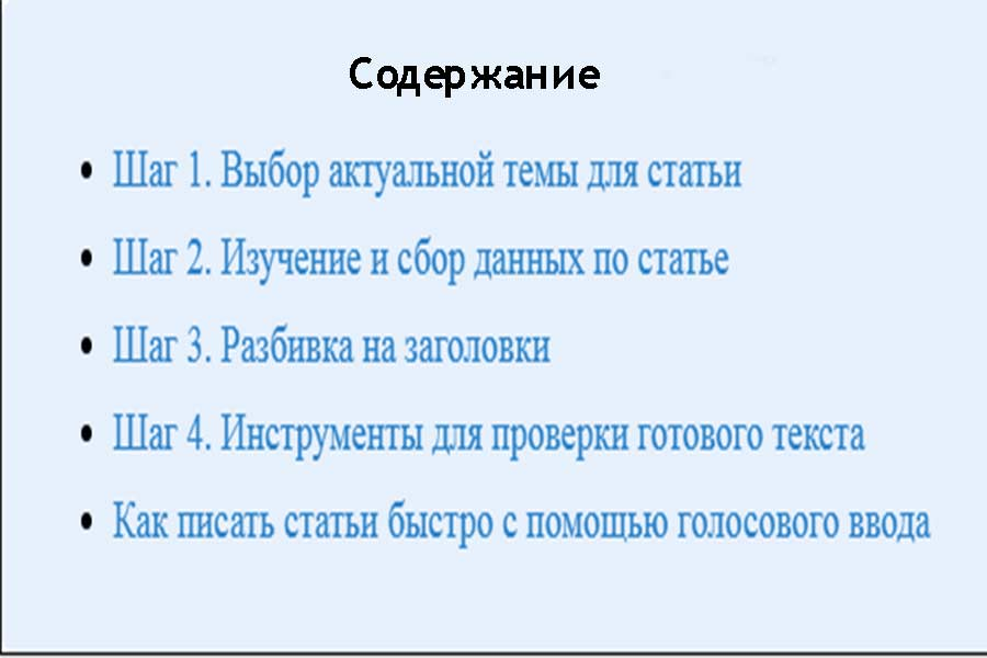 Пример составления заголовков при написании статьи